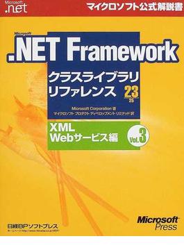 Microsoft.NET Frameworkクラスライブラリリファレンス 23/25 XML Webサービス編 Vol.3
