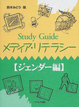 Study Guideメディア・リテラシー ジェンダー編