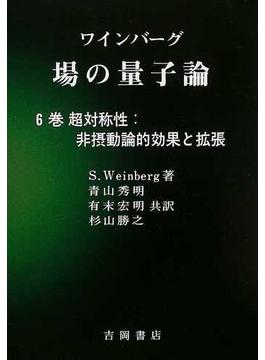 ワインバーグ場の量子論 6巻 超対称性:非摂動論的効果と拡張