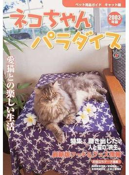 ネコちゃんパラダイス 2003年版