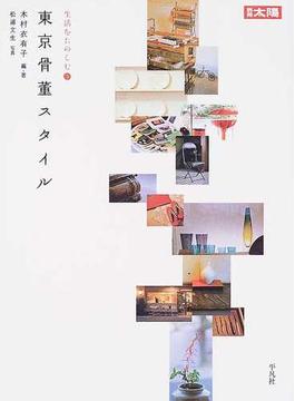 東京骨董スタイル