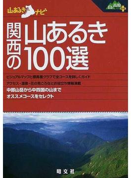 関西の山あるき100選