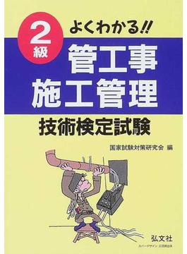 よくわかる!!2級管工事施工管理技術検定試験 第5版