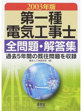 第一種電気工事士全問題・解答集 過去5年間の既往問題を収録 2003年版