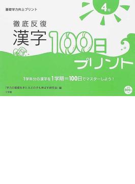 徹底反復漢字100日プリント 基礎学力向上プリント 小学校4年