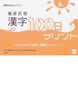 徹底反復漢字100日プリント 基礎学力向上プリント 小学校6年