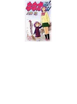 ななか6/17 11 (チャンピオンコミックス)(少年チャンピオン・コミックス)