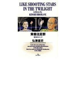 黄昏流星群 19 (ビッグコミックス)(ビッグコミックス)