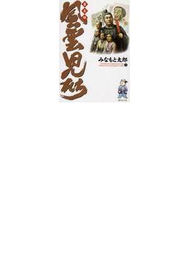風雲児たち 幕末編3 (SPコミックス)(SPコミックス)