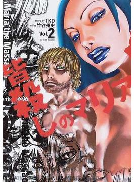 皆殺しのマリア Vol.2 (Beam comix)(ビームコミックス)