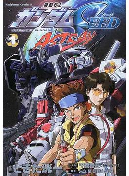 機動戦士ガンダムSEED ASTRAY 1 (角川コミックス・エース)(角川コミックス・エース)