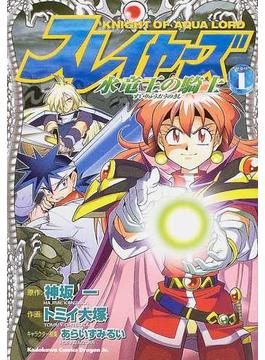 スレイヤーズ水竜王の騎士 1 (角川コミックスドラゴンJr.)
