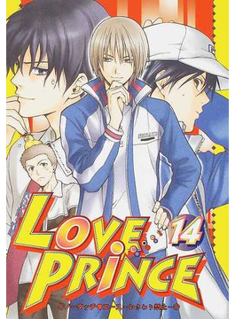 Love prince 14