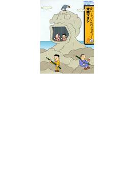 かいしゃいんのメロディー 3 (Bamboo comics)