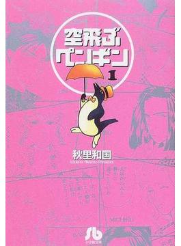 空飛ぶペンギン 1(小学館文庫)