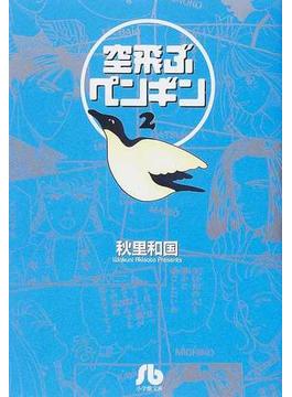 空飛ぶペンギン 2(小学館文庫)