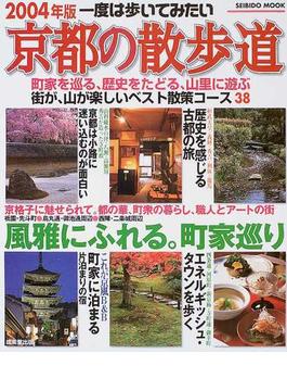 一度は歩いてみたい京都の散歩道 2004年版 町家を巡る、歴史をたどる山里に遊ぶ散策コース