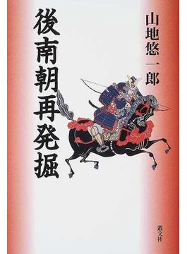 後南朝再発掘 熊沢天皇事件の真実