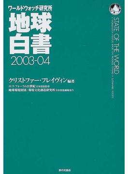 地球白書 ワールドウォッチ研究所 2003−04