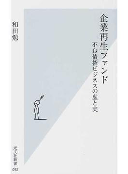 企業再生ファンド 不良債権ビジネスの虚と実(光文社新書)
