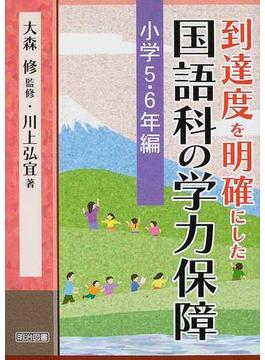 到達度を明確にした国語科の学力保障 第4巻 小学5〜6年編