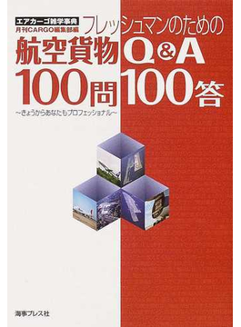 フレッシュマンのための航空貨物Q&A100問100答 きょうからあなたもプロフェッショナル エアカーゴ雑学事典