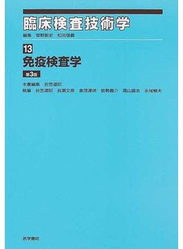 臨床検査技術学 第3版 13 免疫検査学