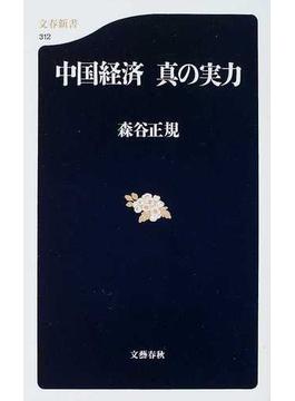 中国経済真の実力(文春新書)