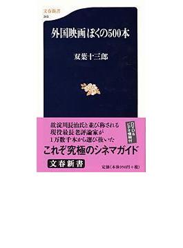 外国映画ぼくの500本(文春新書)