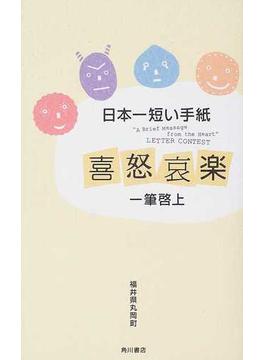 日本一短い手紙「喜怒哀楽」