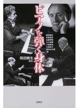 ピアノを弾く身体