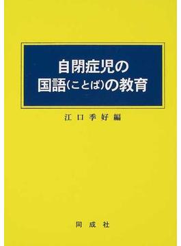 自閉症児の国語の教育