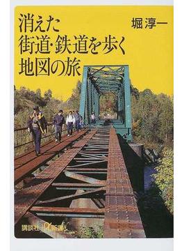 消えた街道・鉄道を歩く地図の旅(講談社+α新書)