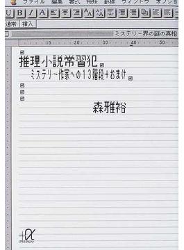 推理小説常習犯 ミステリー作家への13階段+おまけ(講談社+α文庫)