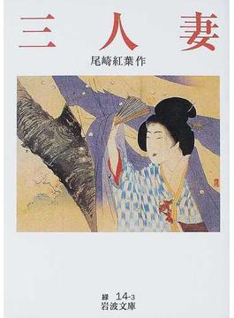三人妻 改版(岩波文庫)