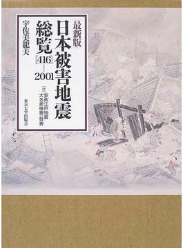 日本被害地震総覧 〈416〉−2001 最新版