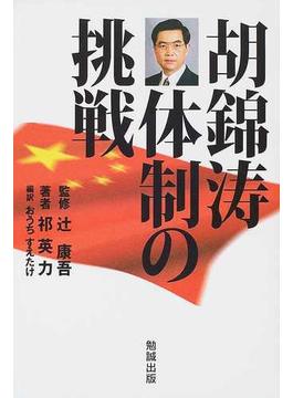 胡錦涛体制の挑戦