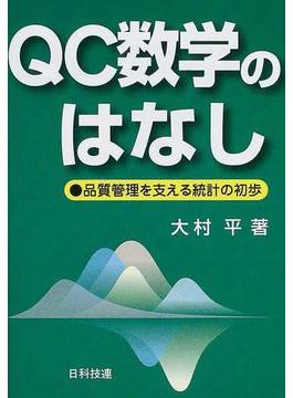 QC数学のはなし 品質管理を支える統計の初歩