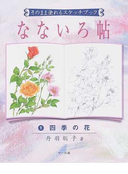 なないろ帖 そのまま塗れるスケッチブック 1 四季の花