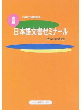 実践日本語文書ゼミナール