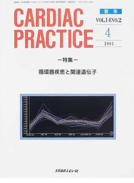 CARDIAC PRACTICE Vol.14No.2(2003.4) 特集■循環器疾患と関連遺伝子