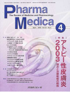 Pharma Medica Vol.21No.4 特集アトピー性皮膚炎2003