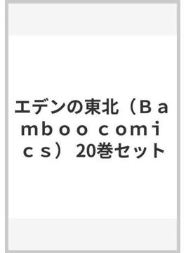 エデンの東北(Bamboo comics) 19巻セット