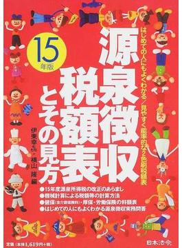 源泉徴収税額表とその見方 平成15年版