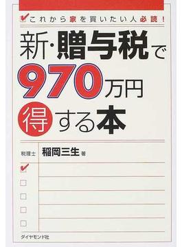 新・贈与税で970万円得する本 これから家を買いたい人必読!
