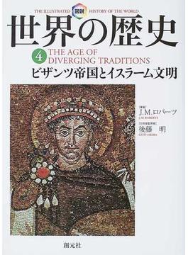 図説世界の歴史 4 ビザンツ帝国とイスラーム文明