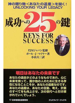 成功への25の鍵 神の贈り物〈あなたの遺産〉を開く!