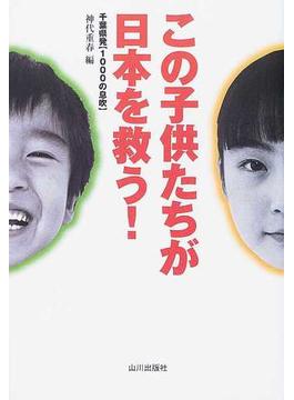 この子供たちが日本を救う! 千葉県発〈1000の息吹〉