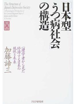 「日本型うつ病社会」の構造 心理学者から見た停滞する日本の現状と未来