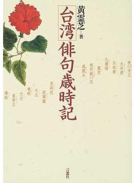 台湾俳句歳時記